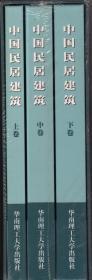 中国民居建筑(1函精装三册全)全新未拆封