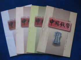 中国钱币  2000年第1—4期全年