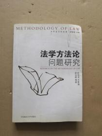法学方法论丛书:法学方法论问题研究