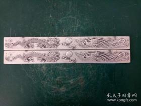 纯铜镇尺·镇尺·精美雕刻龙凤呈祥·书房用品·摆件
