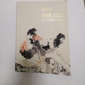 拍卖会 北京荣宝斋2016秋季文物艺术品拍卖会:中国书画近现代(三)(书本,品相好!)