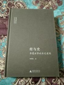 经与史:华夏世界的历史建构
