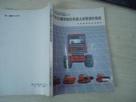 东方红履带拖拉机推土机零部件图册