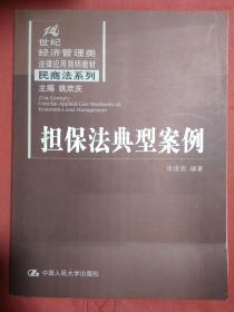21世纪经济管理类法律应用简明教材·民商法系列:担保法典型案例