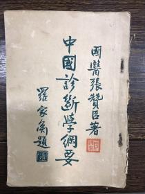 民国二十五年三版 中国诊断学纲要(国医张赞臣著)