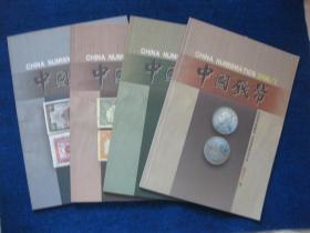 中国钱币  2006年第1—4期全年