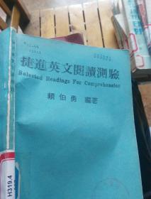 捷进英阅读测验