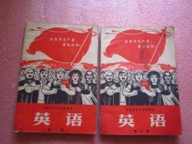 云南省中学试用课本(英语)第一、二册  内页有字迹