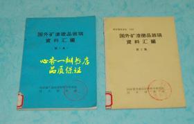 国外矿渣微晶玻璃资料汇编(第一集、第二集/全二册)【玻璃制造类/现孤本】