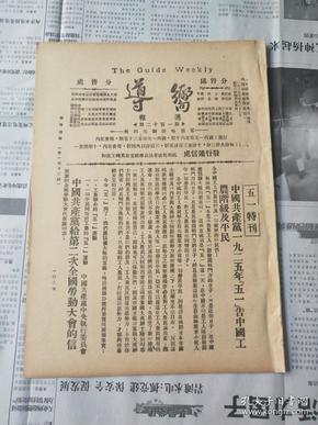 向导周报第一百十二期,共产党资料,民国资料,民国旧刊,红军博物馆资料,红色收藏资料 ,历史资料
