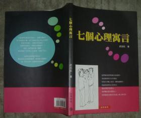七个心理寓言 【16开 初版】