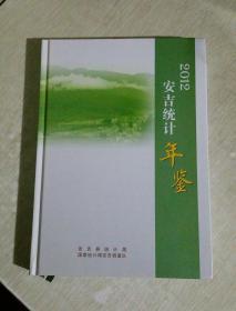 安吉统计年鉴  2012
