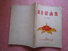 创作歌曲集  云南省歌舞团  59年