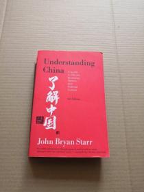 英文原版:了解中国