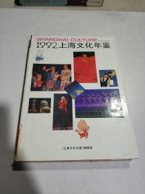 1992上海文化年鉴(一版一印)