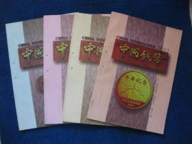 中国钱币  2001年第1—4期全年