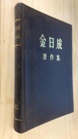 金日成著作集 43 (1991.1-1992.10)中文版
