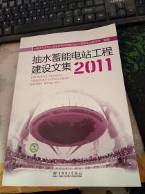 抽水蓄能电站工程建设文集2011