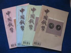 中国钱币  1998年第1—4期全年