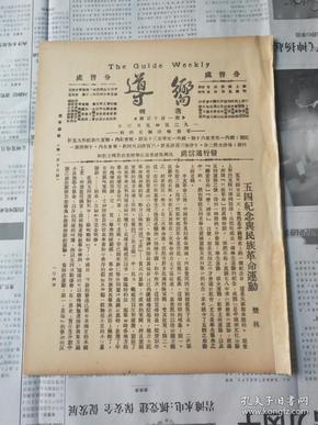 向导周报第一百十三期,共产党资料,民国资料,民国旧刊,红军博物馆资料,红色收藏资料 ,历史资料