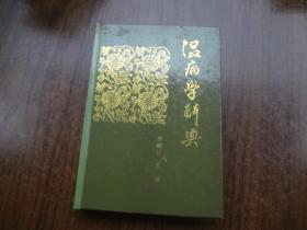 温病学辞典   作者李湘云签赠钤印本