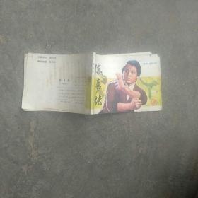 80年代电影,陈真传(第四册)