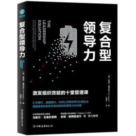 复合型领导力:激发组织效能的十堂管理课