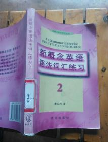 新概念英语语法词汇练习