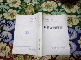 中医方剂问题(中医师复习自测丛书之五)  签赠本