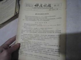 化学化工类科技快报  1958年第11期