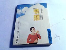 唤醒(万病有效 尿疗法)【1995年1版1印】