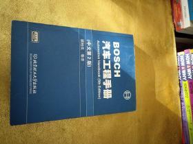 BOSCH汽车工程手册(中文第2版)