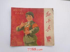 红小兵4(1971年2月印刷24开平装)