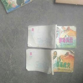 80年代小人书霍元甲2,静海风云,5,误陷虎穴(2本合售)