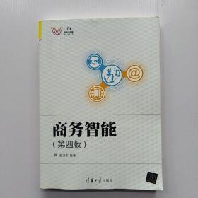商務智能(第四版)/清華科技大講堂
