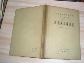 陕西铜川耀州窑