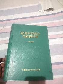 常用中药成分与药理手册
