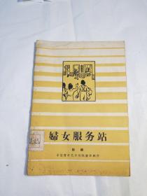 话剧(妇女服务站)