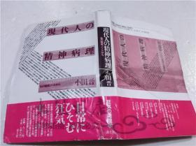 原版日本日文书 现代人の精神病理 私の临床ノ―トから 小田晋 青土社 1992年5月 32开硬精装