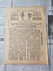 向导周报第一百十六期,共产党资料,民国资料,民国旧刊,红军博物馆资料,红色收藏资料 ,历史资料