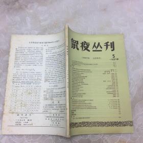 鼠疫丛刊【1958年第5期】