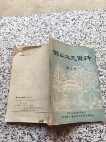 佛山文史资料 第九辑/