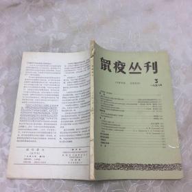 鼠疫丛刊【1958年第3期】