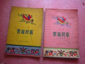 云南民歌 第一、二集  两本