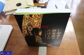 仁和寺和御室派的佛像 天平和真言密教的名宝 特别展 大型图录 大16开 308页 收录佛教美术作品174件 包邮