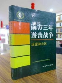 南方三年游击战争(琼崖游击区): 1995年一版一印4500册 16K精装