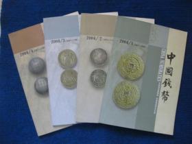 中国钱币  2004年第1—4期全年