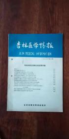 吉林医学情报1987年第五期