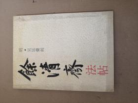 餘清斋法帖(馆藏)