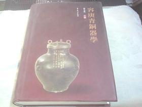 容庚青铜器学